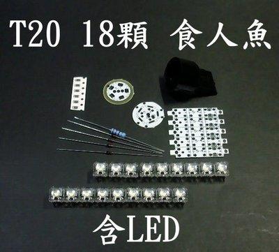 G7A88 T20 5D 18顆 4晶食人魚-led 終極爆亮型-完整套件 (含4晶食人魚) 燈塔 C方案 尾燈 煞車燈