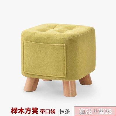 小凳子家用創意布藝板凳時尚客廳沙發凳實木茶幾凳矮凳成人小板凳 【全館免運】 YTL