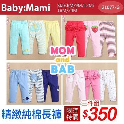 貝比幸福小舖【21077-G】mom and bab 100%純棉可愛造型長褲 三件組