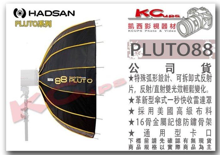 凱西影視器材 HADSAN PLUTO 88 一秒快收 銀雷達罩 反/直射兩用 Broncolor 口 快收罩 軟雷達