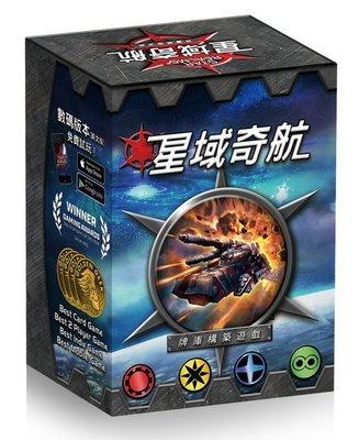 大安殿實體店面 送牌套 星域奇航 Star Realms 繁體中文正版益智桌上遊戲