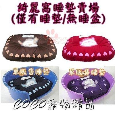 *COCO*寵物柔軟「睡墊」(四種顏色) 墊子/睡床/睡窩(綺麗窩專用睡墊)~小型犬貓適用