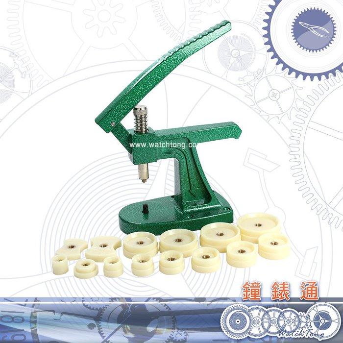 【鐘錶通】08D.7801 壓錶器 / 高級手錶壓錶器 /附12顆金屬螺牙壓錶模組 ├鐘錶工具/手錶背蓋關闔工具┤