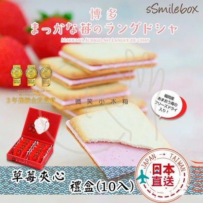 微笑小木箱『 草莓夾心禮盒(10入) 』JAPAN空運  日銷萬片 花福堂 濃厚草莓夾心 禮盒  九州福岡土産