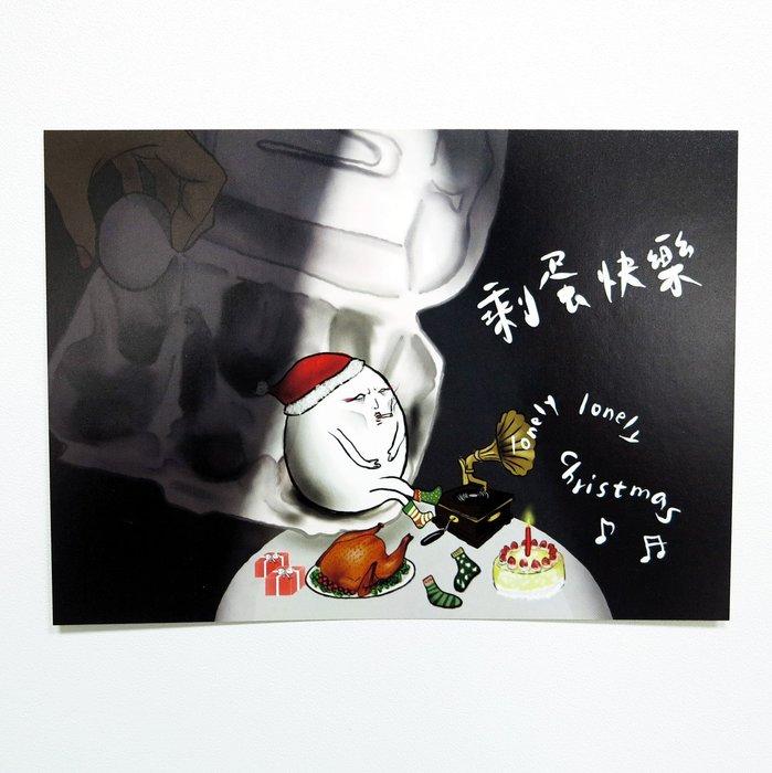 [明信片] 聖誕卡 蛋定人生-剩蛋快樂