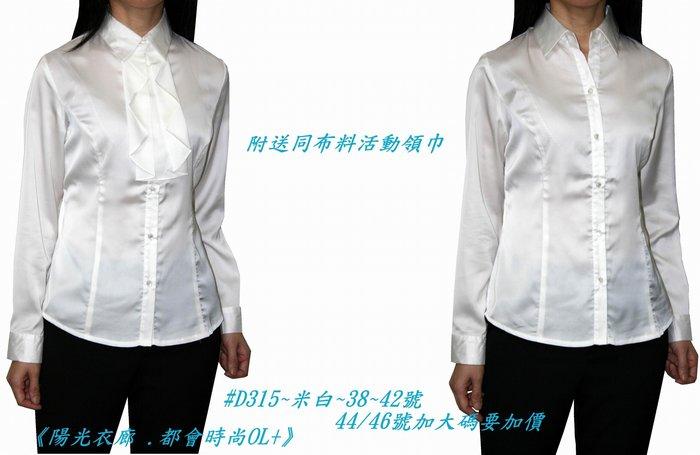 《陽光衣廊‧都會時尚OL+》【D315】素面仿絲質長袖襯衫~米白色~38號~送活動領巾