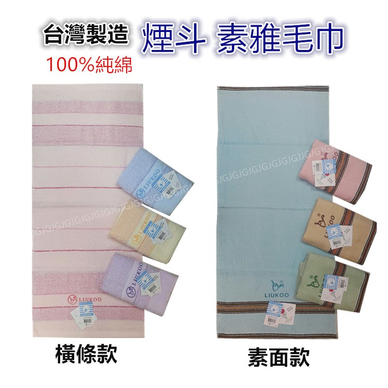 三寶家飾~LIUKOO煙斗牌 mit台灣製造100%純棉毛巾素雅毛巾 尺寸約:33*77cm