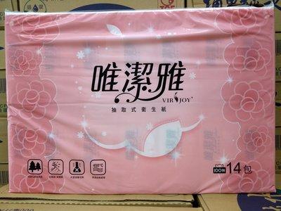 唯潔雅抽取式衛生紙 衛生紙 一袋14包 1包100抽 特價110元