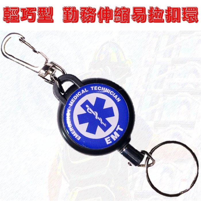 【EMS軍】輕巧版 鋼索伸縮易拉扣環-(雙面LOGO款)      醫療救護消防紀念款