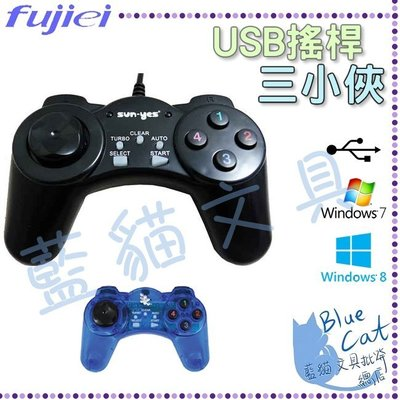【可超商取貨】電腦/手桿【BC69014】R0005-M 三小俠 USB搖桿(隨機出貨) /個 《Fujiei》【藍貓】