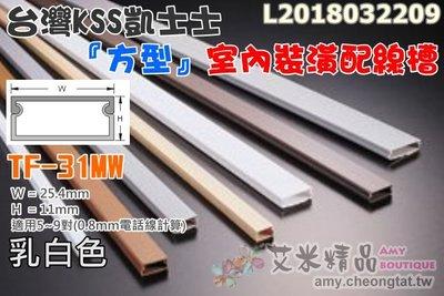 【艾米精品】台灣凱士士KSS TF-3〈乳白色〉室內裝潢配線槽 壓線條 壓線槽 配線槽 壓條 壓槽 裝飾管 裝飾條