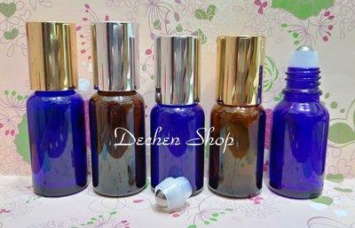 15g/15cc/15ml 茶色 (厚瓶) 鋼珠玻璃滾珠瓶/香水滾珠瓶/精油滾珠瓶~可分裝百靈油.白花油.萬金油