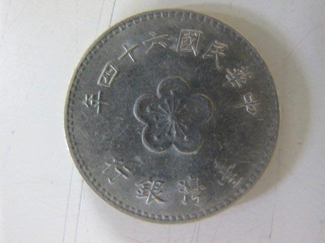 二手舖 NO.481 民國64年壹圓一元錢幣
