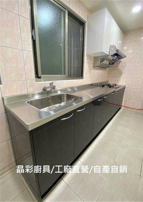 晶彩廚具-一字型下櫃也能做-保證工廠直營-不鏽鋼檯面  總長下櫃300公分/上113公分  完工價44420元