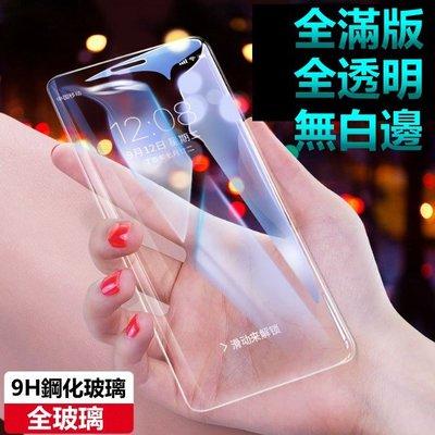全透明 滿版 無白邊 玻璃保護貼 玻璃貼 iphone X XS max xr 8 9 6S 6 plus 3D4D5D