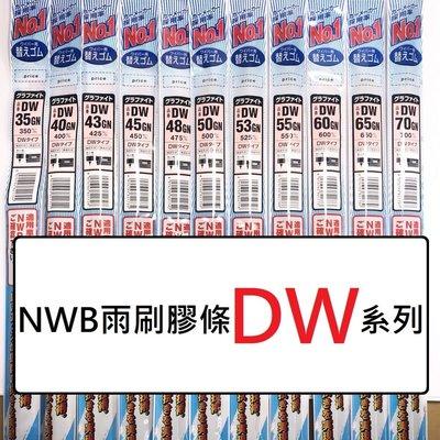 [機油倉庫]附發票 日本NWB 24吋雨刷更換膠條(約600mm) 【9mm DW】