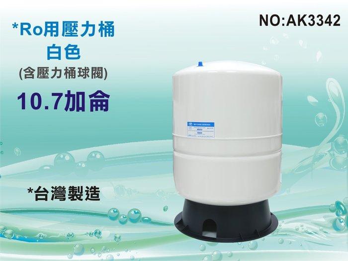 【水築館淨水】台彎製造-NSF 10.7加侖壓力桶.淨水器.濾水器.水族.飲水機.RO純水機(貨號AK3342)