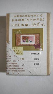 新年郵票(94年版) 四輪生肖 狗 小全張 原封包 全品