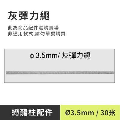 【灰色彈力繩-3mm(30米入/包) / WER-3GY】圍欄柱/紅龍柱/隔離線/隔離桿/藝廊展示/隔離柱/展覽/展示