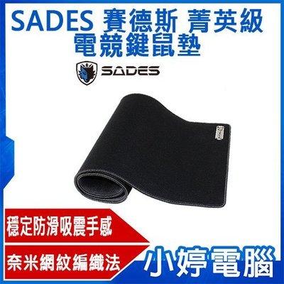 【小婷電腦*滑鼠】全新 SADES 賽德斯 菁英級電競鍵鼠墊(L)/滑鼠墊