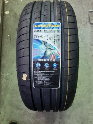 **瘋輪胎** GOODYEAR 固特異輪胎 F1A5 225/40-18 含安裝+輪胎平衡四輪齊換送3D電腦定位