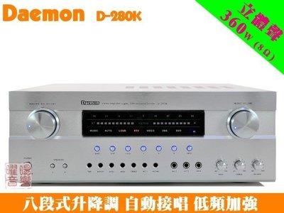 【Daemon D-280K】八段式升降調 自動接唱 低頻加強 AB組歌唱擴大機《還享低利率分期》