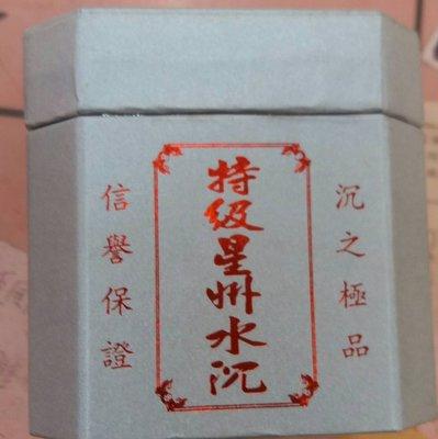 億芳檀香 4H星洲水沉盤香(銀色)