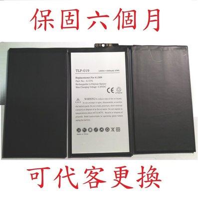 華強科技 換 Apple iPad 2 電池 可代客更換