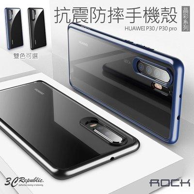 ROCK 晶透系列 HUAWEI 華為 P30 P30 pro 抗震 防摔 雙料 鏡頭增高 透明 背板 手機殼 保護殼