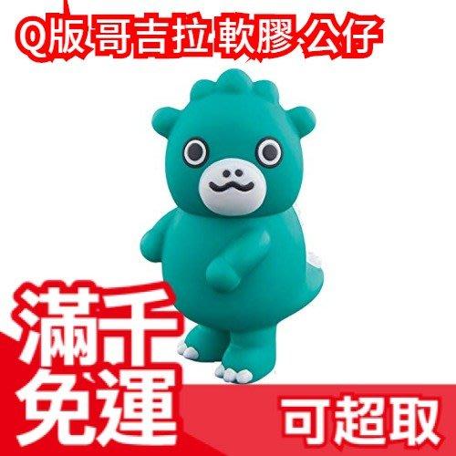 日本 BANDAI Q版 哥吉拉 軟膠 公仔 小小電影怪獸系列 熱銷 繪本 玩具人 Godzilla ❤JP Plus+