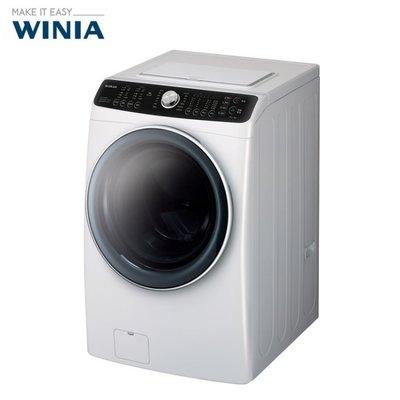 WINIA煒伲雅15公斤變頻滾筒洗脫烘洗衣機 DWC-AD121GS 另有 WD-S19VBW WD-S17VBD