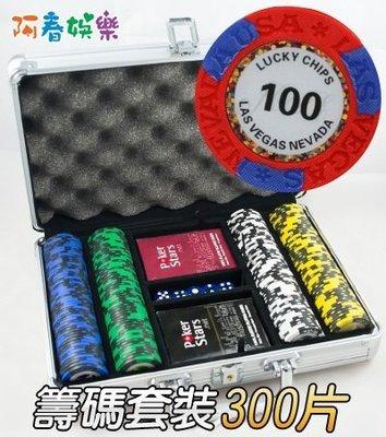 籌碼套裝 拉斯維加斯款(任選300片籌碼+籌碼箱+骰子+撲克牌) 德州撲克 麻將 百家樂 賭大小 21點 桌遊