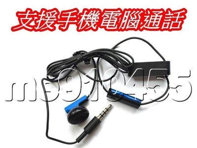 PS4有線耳機 PS4耳機 PS4手把耳機 單邊耳機 帶麥克風 PS4 耳機 耳麥 聊天 對戰 通話 有現貨