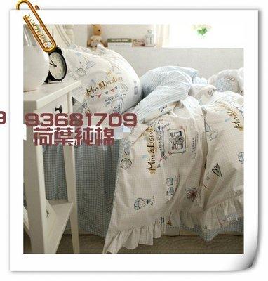 93681709荷葉純棉4件床裙組