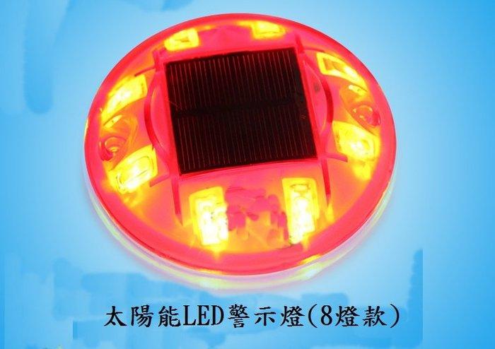 太陽能多用途警示燈(8LED燈款) 汽機車 貨車 卡車 貼面式警示燈 道路警示燈 太陽能 警示燈