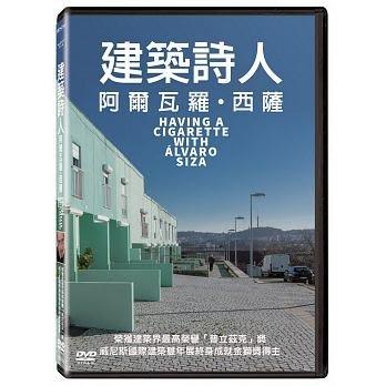 合友唱片 建築詩人:阿爾瓦羅 • 西薩 Having a Cigarette with Álvaro Siza DVD