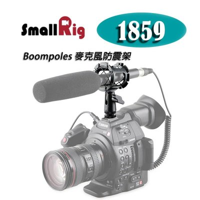 【EC數位】SmallRig 1859 麥克風避震架 boom桿 收音 支架 錄影 指向性 防震 減震架