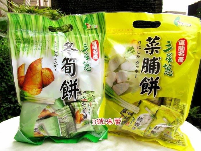 3 號味蕾~【原封包】台灣世家  三星蔥冬筍餅、三星蔥菜脯餅1包《植物五辛素》 ..另有日香..白胡椒餅