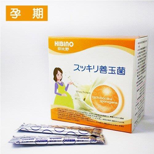 日比野HIBINO-順暢益生菌(2.5g*30包入)買三送一可混搭