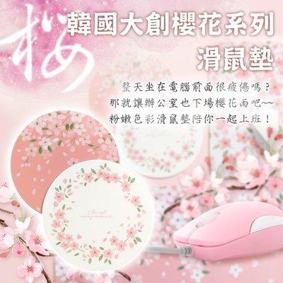 **幸福泉** 韓國大創櫻花系列【R4880】滑鼠墊1入/粉.白顏色隨機出貨.特惠價$99