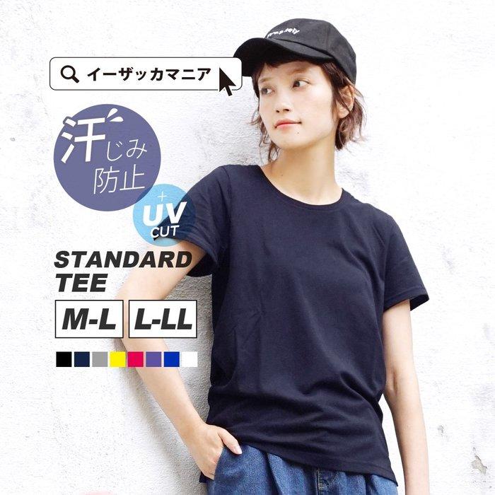《FOS》日本 熱銷 女生 時尚 寬鬆 素T 防曬 短袖 抗UV 速乾 短T T恤 透氣 女款 修身 好搭 2019新款