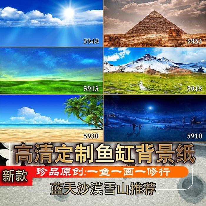 DREAM-魚缸背景紙畫高清圖3d立體水族箱貼紙龍魚壁紙裝飾造景藍天雪山