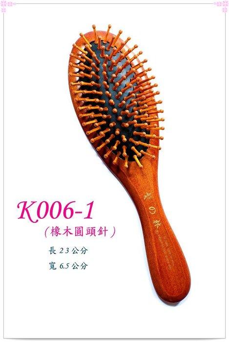 【白馬精品】兩款中型紅橡木-圓頭,長木針按摩梳,經濟實用!(K006)