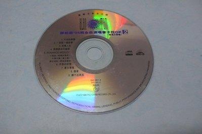 """紫色小館78-------譚詠麟""""94純金曲演唱會卡拉OK2"""