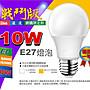 無藍光 LED燈泡【戰鬥版4】10W- 白光/ 暖白光...