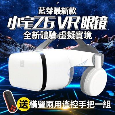 【現貨免運!】最新藍芽升級版 原廠正品 送藍芽手把+海量3D資源+獨家影片 小宅Z6 VR眼鏡 3D眼鏡虛擬實境 禮物