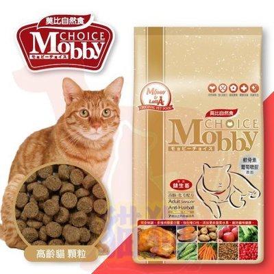 **貓狗大王**莫比Mobby貓飼料/高齡貓/3kg/非皇家/非希爾思