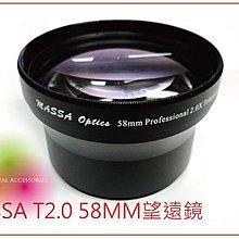 《阿玲》全新 MASSA  52mm 2.0x 2倍 望遠鏡 望遠鏡頭  增距鏡 增距望遠鏡頭  多層鍍膜