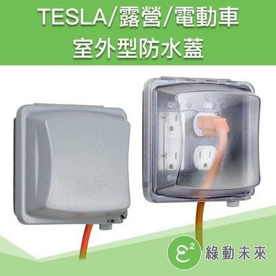 TESLA 特斯拉 美規 NEMA 14-50 RV 電動車 美規用 室外型防水蓋 (加厚款) ✔附發票【綠動未來】