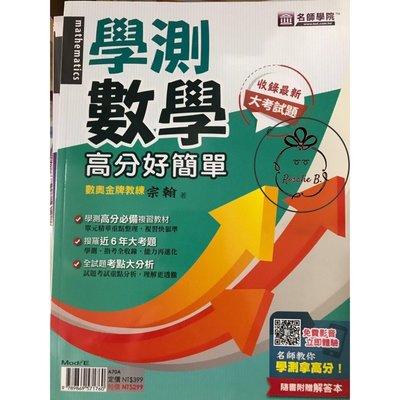 ⓇⒷ名師學院-學測數學高分好簡單-寰宇知識 ISBN:9789869571760